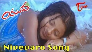 Yuva Songs - Nivevaro - Siddartha - Trisha