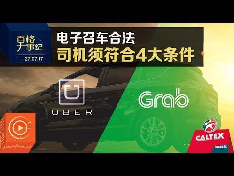 Uber Grab合法 符合4大条件才能当司机