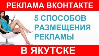 видео Работа в Якутске, вакансии Якутска, поиск работы в Якутске