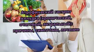 Атрофический гастрит желудка (хронический, очаговый, антральный): причины, симптомы, лечение