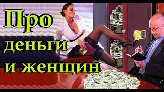 """Гоблин - Про женщин, секс и деньги на примере фильма """"Волк с Уолл-стрит"""""""