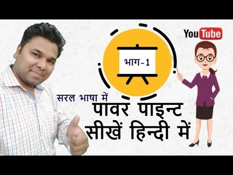 पावर पाइन्ट सीखें हिन्दी में  - Learn Powerpoint Tutorial in Hindi (Introduction of MS PowerPoint)