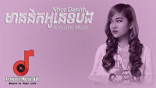 Acoustic Khmer Song - មាននឹកអូនទេបង - ញ៉ ដានីត, Mean Nek Bong Te Oun - Nhor Danith