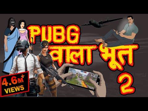 PUBG वाला भूत-2 | Hindi Kahaniya | Horror Stories | Hindi Cartoon | Mahacartoon Tv Adventure