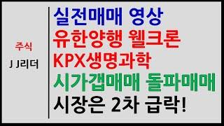 실전매매 유한양행 웰크론 KPX생명과학 시가갭매매 돌파…