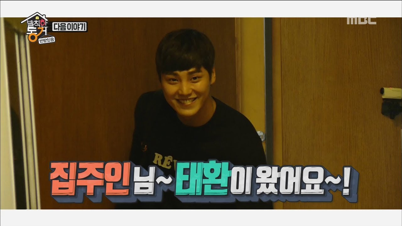 Preview 20170602 Living Together In Empty Room Ep 7 Youtube