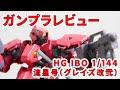 ガンプラレビュー#131 [HG IBO 1/144 EB-06/tc2 流星号(グレイズ改弐)]