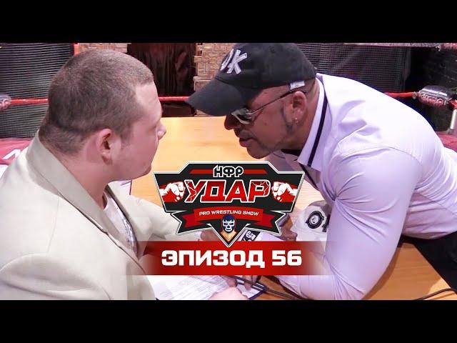 Ставки сделаны! | Реслинг-шоу НФР «Удар» 56 | IWF Russia Pro Wrestling Show