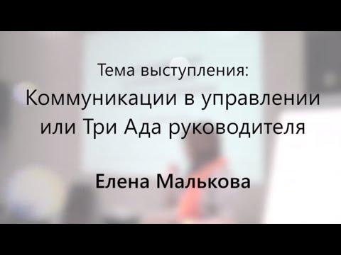 Коммуникации в управлении или Три Ада руководителя - Елена Малькова