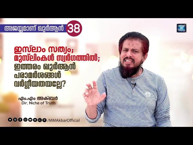 'ഇസ്ലാം സത്യം', 'മുസ്ലിംകൾ സ്വർഗത്തിൽ'; ഇത്തരം ഖുർആൻ പരാമർശങ്ങൾ വർഗീയതയല്ലേ? Question-38  MM Akbar
