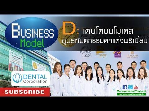 Business  Model | D : เติบโตบนโมเดลศูนย์ทันตกรรมตกแต่งพรีเมี่ยม #2/8/17