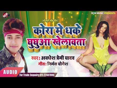 #Awdhesh Premi Yadav का 2019 का नया रोमांटिक सांग ||कोरा में धके घुघुआ खेलावता ||