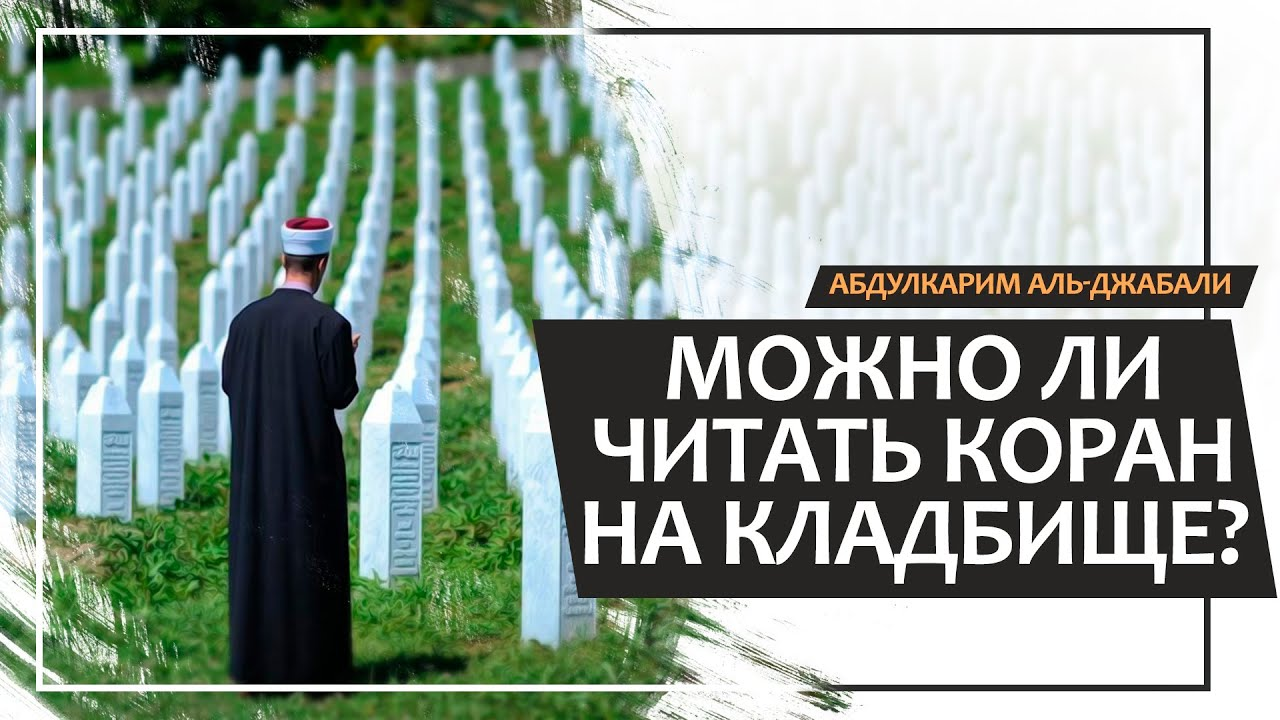Можно ли читать Коран на кладбище?