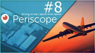 Periscope Серча #8 // Серч не полетел в Польшу :(