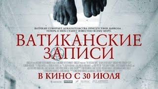 «Ватиканские Записи» — фильм в СИНЕМА ПАРК