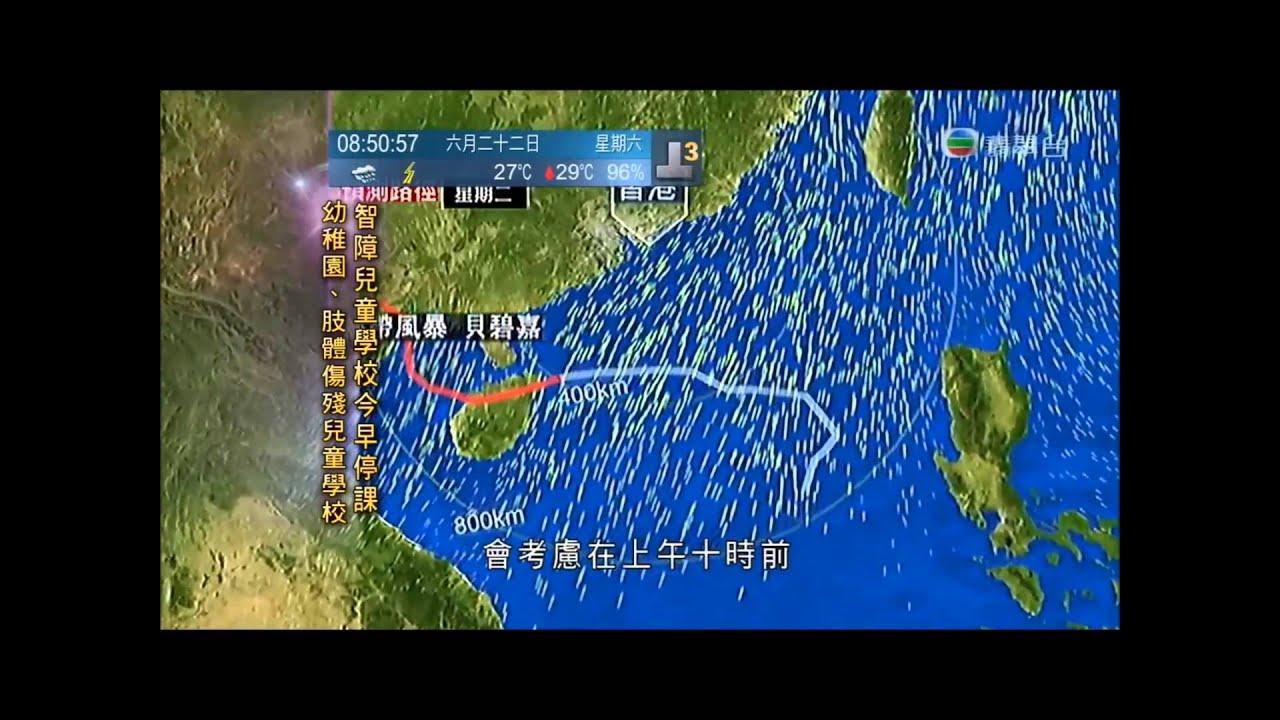 2013年風暴消息 1 (熱帶風暴貝碧嘉及強烈熱帶風暴溫比亞) - YouTube