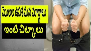 how to get rid of piles naturally in telugu | piles causes symptoms and at home treatment | remedies