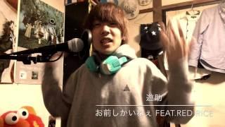 遊助/お前しかいねぇ featRED RICE MV short ver https://www.youtube.c...