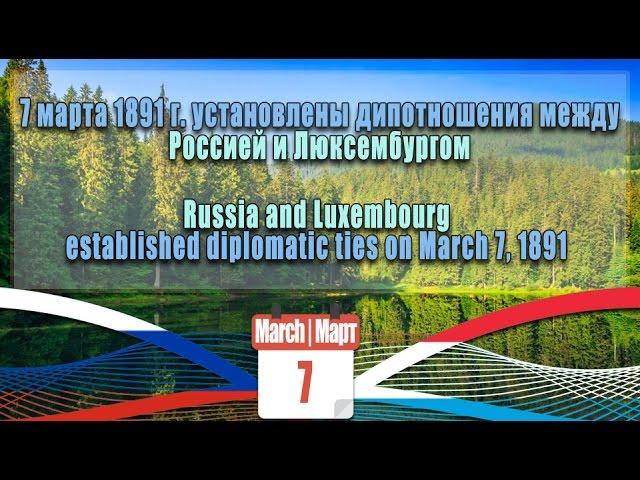 Russia - Luxembourg, 126   Россия - Люксембург, 126