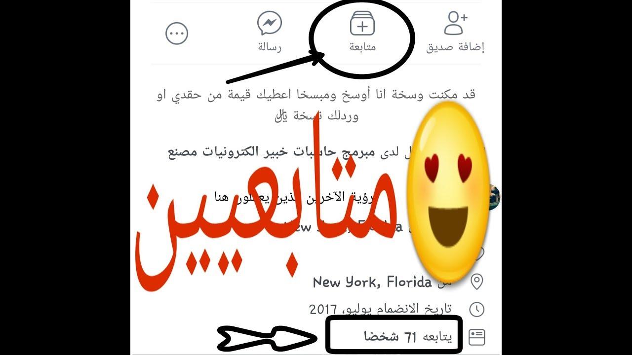 كيفية تفعيل زر المتابعة على الفيس بوك 2018