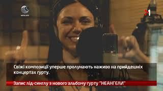 webкамера   Камера Установлена  Запись лид сингла с нового альбома «НеАнгелы»   22 09 2017