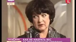 НАСТРОЕНИЕ - 2013 год-Как не набрать вес за праздничным столом- Татьяна Малахова