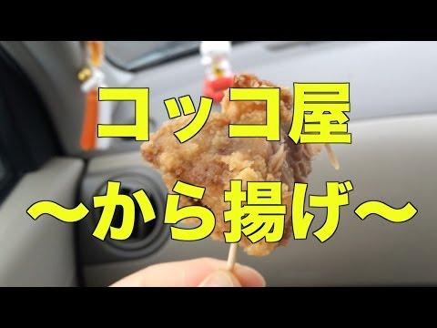 野田町・コッコ屋のから揚げ・赤鷄さつま[#024]