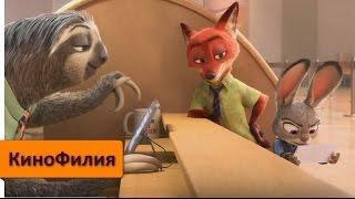 Зверополис - Русский Трейлер | мультфильм 2016 | Что посмотреть