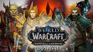 Фильм - World of Warcraft: Battle for Azeroth: Финал