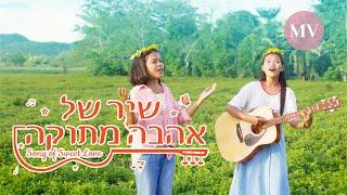 הקליפ הרשמי | 'שיר של אהבה מתוקה' - הללויה השבח לאל