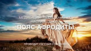 видео Женские пояса