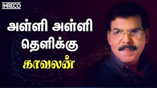Alli Alli Thelikuthe - Kaavalan | Malaysia Vasudevan tamil hits | tamil palaya padalgal