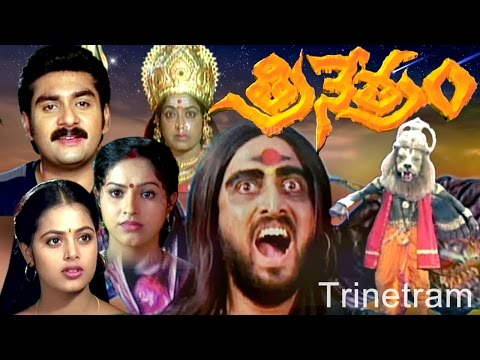 Trinetram Telugu Full Movie || Kodi Ramakrishna Movie || DVD Rip..
