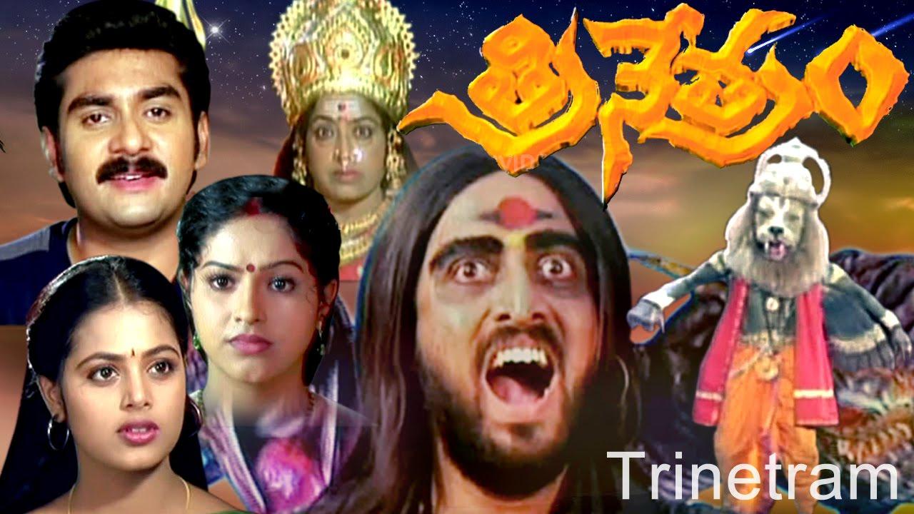 Trinetram Telugu Full Movie Kodi Ramakrishna Movie Dvd Rip Youtube