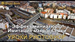 Миниатюра - Имитация макро - Урок Photoshop