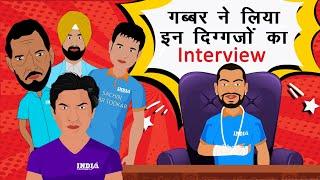 Coach Ki Talaash | Gabbar Jokes | Indian Cricket Team Spoof