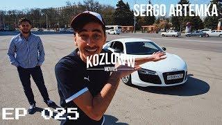 EPISODE 025 | НЕПОСРЕДСТВЕННО КАХА | Серго Автоблогер AUDI R8
