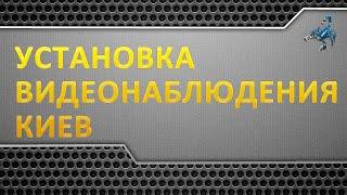 видеонаблюдение киев