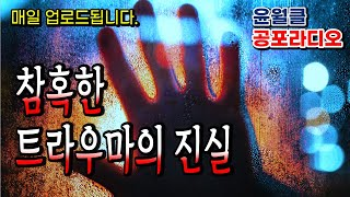 ★공포사연ep.참혹한트라우마의 진실 【윤월클 공포라디오】