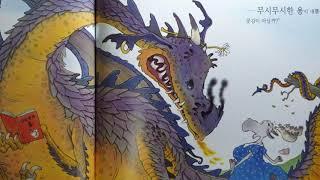 Детские сказки на корейском (для чтения)