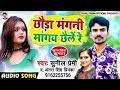 Gambar cover आगया #Sunil Premi और #Antra Singh Priyanka का NEW सुपरहिट झूमर गीत 2021  छौड़ा मंगनी मंगाय छेलें रे