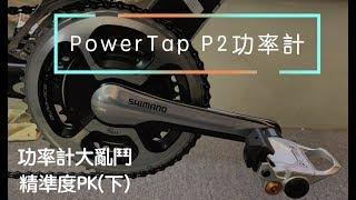 PowerTap P2(下)-功率計大亂鬥(請開字幕)
