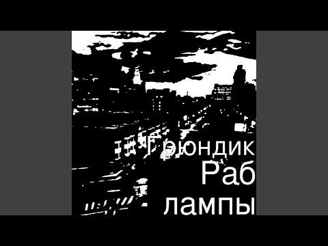 РАБЫ ЛАМПЫ ПОМОЙКА MP3 СКАЧАТЬ БЕСПЛАТНО