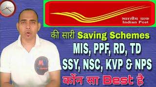 Post Office Savings Scheme 2019 Hindi ! PPF(Public Provident Fund) Scheme ! MIS, RD,  SCSS, TD
