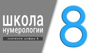 Значение 8 в нумерологии! (обучение нумерологии)