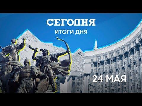 Сегодня: итоги дня за 24 мая