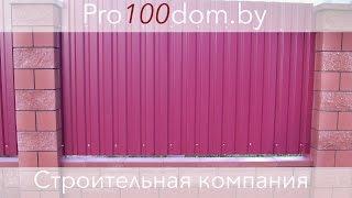 видео Установка монтаж заборов в Минске
