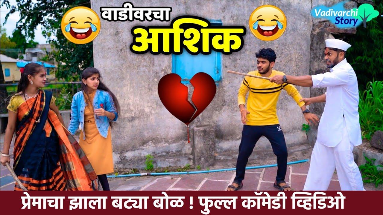 वाडीवरचा आशिक   Vadivarcha Ashik   Marathi comedy love story  
