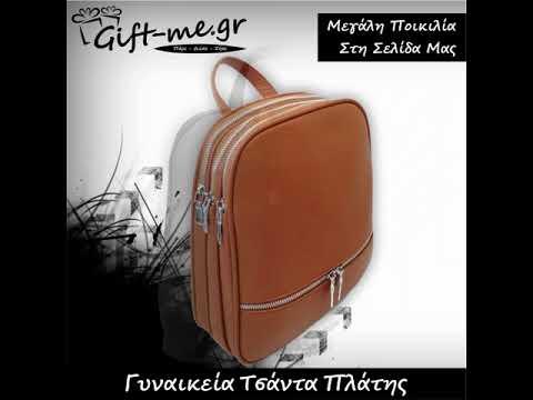6f14663b159 Γυναικείες Τσάντες Πλάτης - Women's Backpack - Gift-me.gr - YouTube