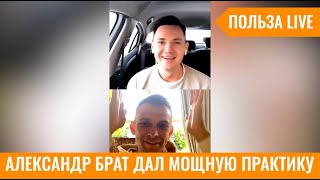 Александр БРАТ от менеджмента до Осознанности